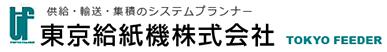 東京給紙機株式会社