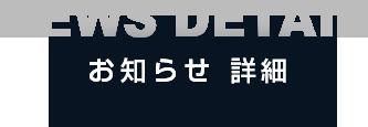 NEWS LIST お知らせ